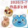 2020/05-07 作品まとめ【羊毛フェルト】