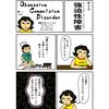 漫画・強迫性障害・OCD ①