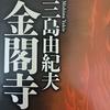 【三島由紀夫】文学を読むようになったのは金閣寺がきっかけだったんだ。