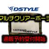 【DSTYLE】フックやシンカーなど小物を収納するのに最適!2019年モデル「マルチクリアーポーチ」通販予約受付開始!