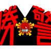 1/12 優勝警察 9戦目 高まったら罰ゲーム!アニクラのその先へ…!