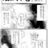 漫画 石上神宮1-4