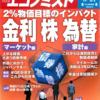週刊エコノミスト 2013年05月21日号 2%物価目標のインパクト 金利 株 為替/対論 原発規制と活断層