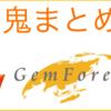 【GEMFOREXでサーバー障害?】神対応と評判を鬼まとめ!|ゲムフォレックス|海外FX