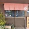 【山梨県都留市】松鶴/皆から愛される地域の大衆食堂。ボリューム満点のメニューが自慢!【ランチ】【ディナー】