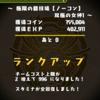【パズドラ】ランク900到達しました!