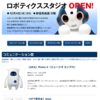新宿高島屋にロボティクススタジオがOPEN!ロボット体験会なども!
