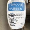 犬糞尿注意を促す犬のおまわりさん