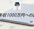 年収1000万円も夢ではない。驚愕の高待遇求人で給料の悩み、解決してみない?