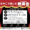 おやこで楽しむ 映画会 3月27日(土)市民会館で開催!!