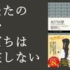 『友だち幻想』(菅野仁・著)のレビュー