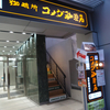 JR浅草橋駅東口近く コメダ珈琲店のミックスサンド!!!