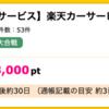 【ハピタス】楽天カーサービスの中古車見積査定で期間限定3,000pt(3,000円)♪