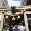 一粒万倍日。小網神社に行ってきました!