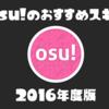 osu!の秀逸なおすすめスキンをまとめました。【2016年】