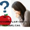 ニュージーランドでは果物アレルギーが治った!?その原因は「農薬」かも