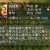 三国志5 武将 黄皓
