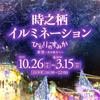 10月26日(土)から 御殿場高原 時之栖でイルミネーション「ひかりのすみか」が始まっています