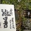 『平家物語』滝口と横笛ゆかりの地 京都・滝口寺