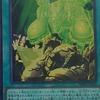 【遊戯王最新情報フラゲ】サイコ・イレイザーの実物画像が判明!