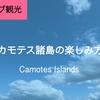 カモテス諸島の楽しみ方‐ビーチ、湖、洞窟、ロックリゾート、滝 アイランドリゾート・エコツーリズム-【フィリピン留学・観光】