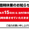 臨時休業のお知らせ 4月15日(水)