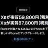 【期間延長】iPhone XS/XR購入時に旧モデルの下取り価格を増額するキャンペーン・実質59,800円から