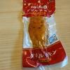 【ファミマ飯】『グリルチキンゆず七味風味』を美味しく食べてみた!【実食レビュー】