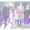 恋んトスシーズン7メンバープロフィール予告動画まとめ!モデルアイドルボクサー俳優…全員売名行為
