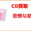 CD大量処分。買取業者は高く売れる?買ってくれるのか?体験談。