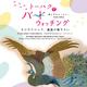 東京都国立博物館「トーハクでバードウォッチング ―キジやクジャク、鳳凰が勢ぞろい― 」にてロゴデザインさせていただきました。