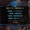 【MHW】アステラ祭2019配信バウンティ 8/7(水)分【PS4】