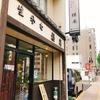 反町駅【ランチ・和食】昭和35年創業の『櫻庵』に手打ち蕎麦を食べに行って来ました!蕎麦提供時間までが長かったです。