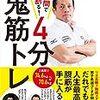 岡田隆『2週間で腹を割る! 4分鬼筋トレ』