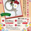 12月12日(土)は『紅白梅のしめ縄飾り』の開催です。