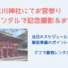 【大宮】氷川神社でお宮参り!着物レンタルで記念写真&家族で食事!