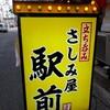 三宮、さしみ屋「駅前」神戸の立ち飲みは、まずここから!
