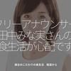 466食目「フリーアナウンサー 田中みな実さんの食生活が心配です」彼女のこだわりの食生活 報道から