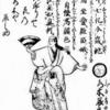 【歌舞伎】江戸時代の女形!芳沢あやめの演劇論