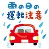 雨の日運転で気をつける事!!