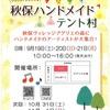 9月19日から21日秋保ハンドメイドテント村開催