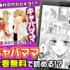【合法漫画村】いますぐ「キャバママ」が無料で読める!【無料マンガ】