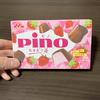 【甘酸っぱい??】森永乳業の新商品「ピノ あまおう苺」を紹介&正直レビュー♪