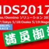Notes/Domino ソリューション 2017 の裏話