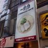 渋谷「 IPPUDO SHIROMARU BASE 」一風堂創業当初の濃厚な豚骨ラーメンを食べられるお店 (ラーメン124杯目)