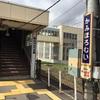 北海道内ぶらり旅|JRサイコロ周遊〜1巡目〜