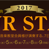 YOUR STAGE 2017開催決定のお知らせ♪