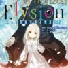 Elysion 二つの楽園を廻る物語 あらすじとネタバレ
