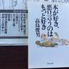 高島俊男の文庫本