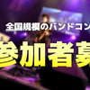 6月24日HOTLINE2018 梅田ロフト店ショップライブレポート!